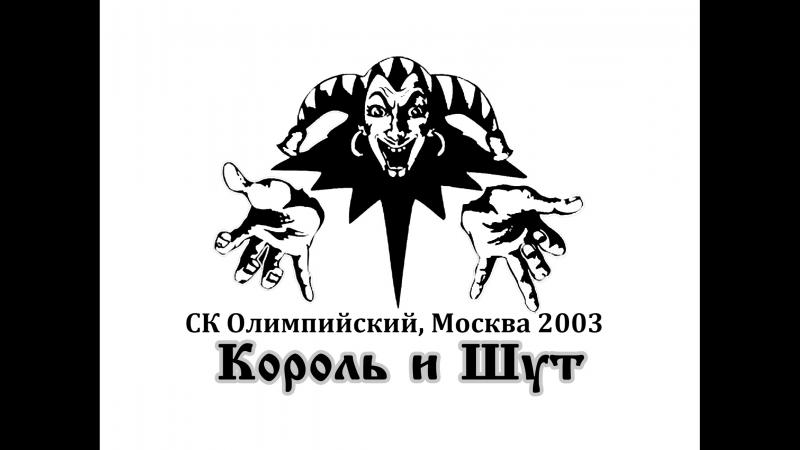 Король и Шут - Концерт в Олимпийском, Москва 2003 (UpConvert-720p)