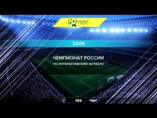 Гранд-финал Чемпионата России по интерактивному футболу 2017   День 1