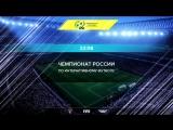 Гранд-финал Чемпионата России по интерактивному футболу 2017 | День 1