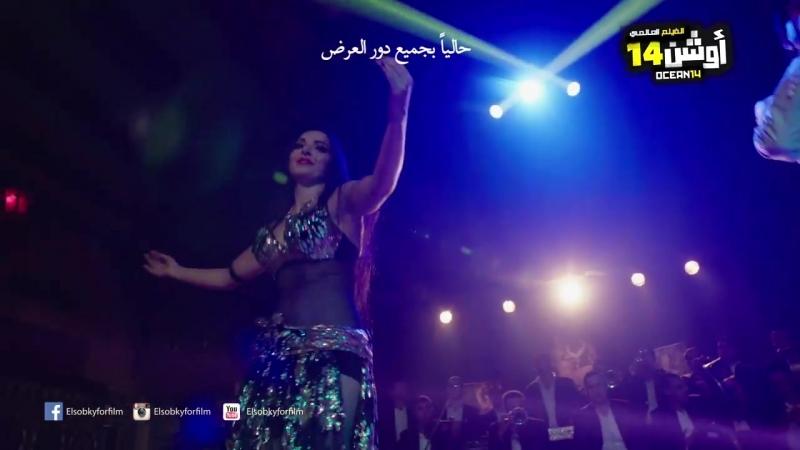 احمد شيبة - اه لو لعبت يا زهر - و الراقصة الا كوشنير من فيلم اوشن 14 (فيديو كليب) - Mp4 - 720p.mp4