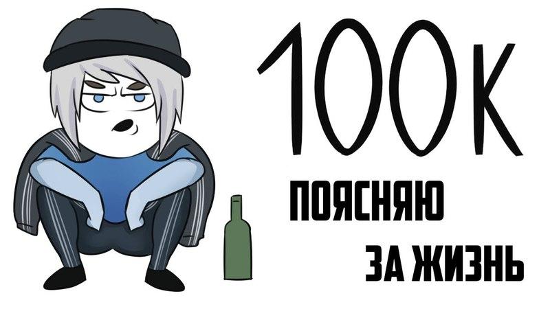 Отвечаю на Ваши Вопросы 100 000 Кексов