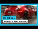 Ubisoft Россия THE CREW 2 Анонс даты выхода Трейлер игрового процесса Ubisoft