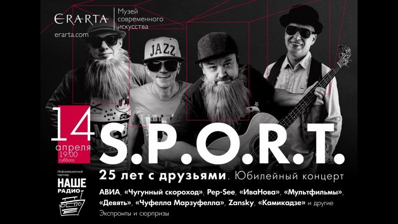 S.P.O.R.T. - 25! | 14 апреля | Эрарта Сцена