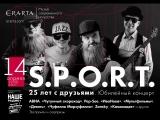 S.P.O.R.T. - 25! 14 апреля Эрарта Сцена