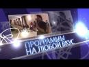 ВЕДУЩИЙ Станислав Звягинцев Видео визитка