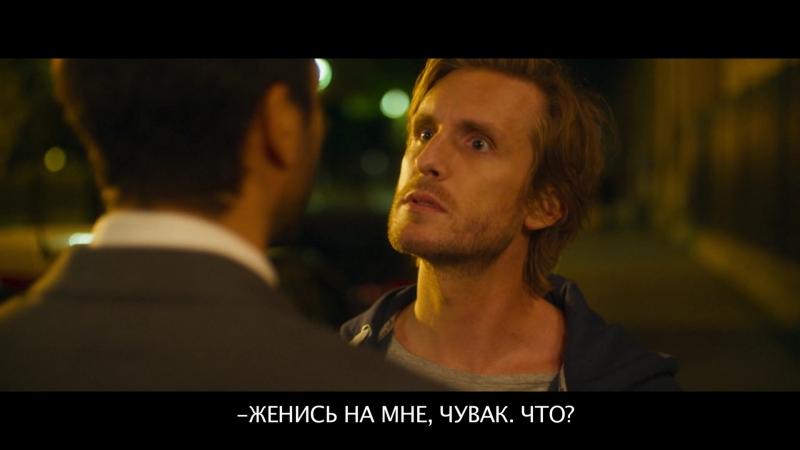 30 мая в 20:30 смотрите фильм «Женись на мне, чувак» на телеканале «Кинопремьера»