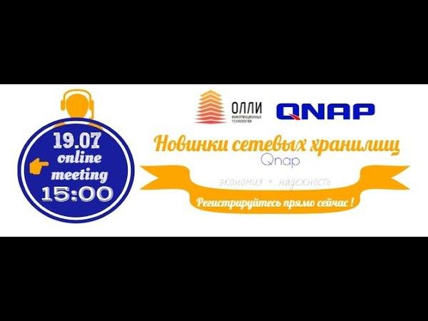 Новые сетевые хранилища от QNAP
