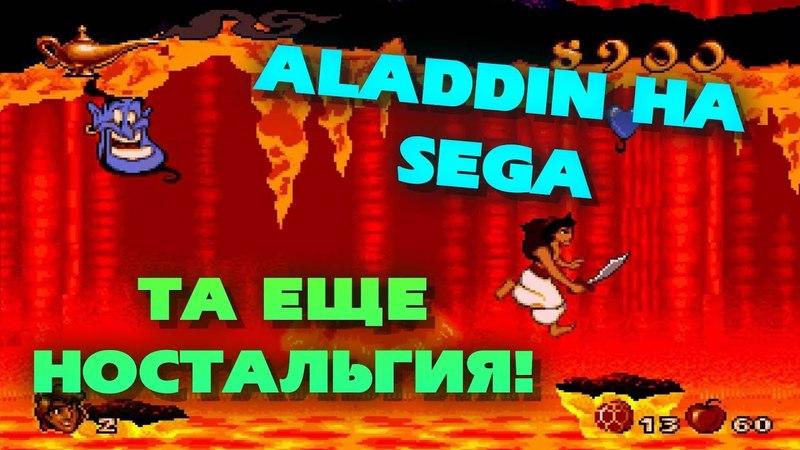 Disney`s Aladdin (Genesis / Mega drive): версии легендарной игры