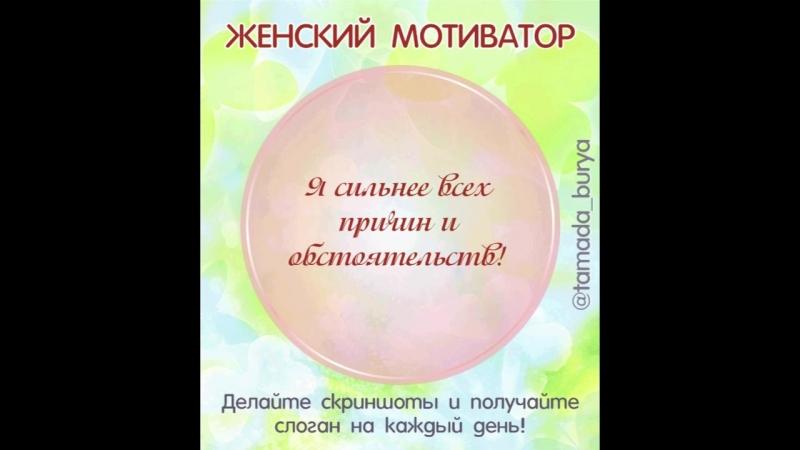 ЖЕНСКИЙ МОТИВАТОР