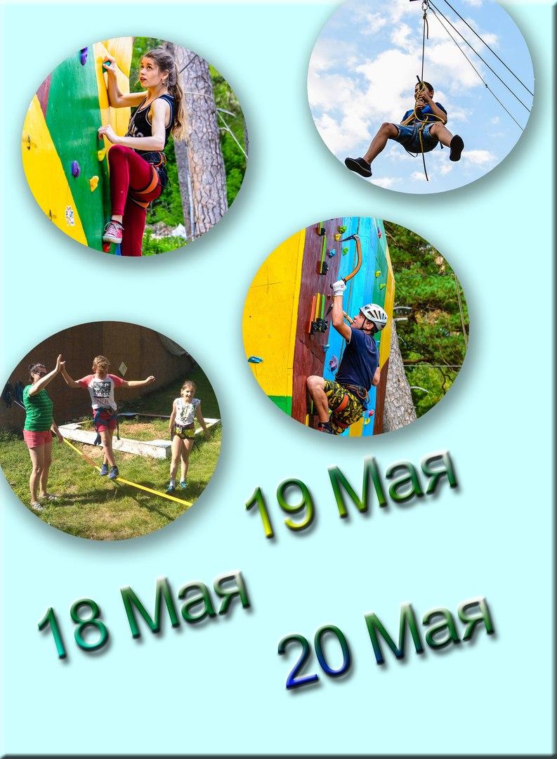 Афиша Тольятти 18,19 и 20 мая активный отдых для всех!
