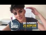 ЭММА М выступит в Краснодаре 20 апреля 2018