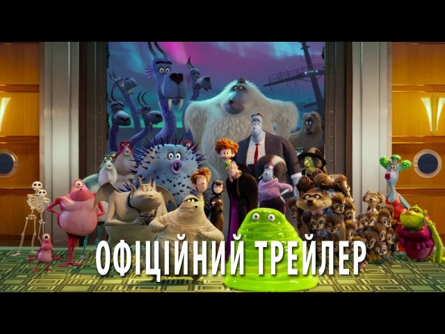 Монстри на канікулах 3 - Офіційний трейлер 2 (український)