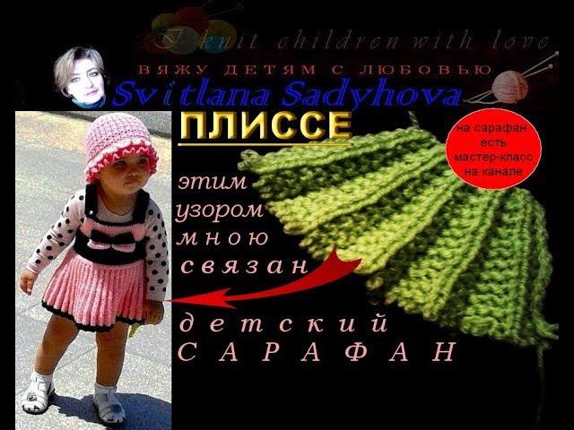 Урок №1. Вяжем узор Плиссе. Очень красивый узор для вязания юбки-плиссе спицами. Knitting.