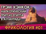 ФРИКОЛОГИЯ #1: НАРКОТИЧЕСКИЙ ТРИП ИЗ ЕГИПТА В АТЛАНТИДУ