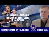 Валерий Пякин. О смене адреса посольства США в Москве
