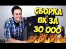 СБОРКА ПК ЗА 30000 РУБЛЕЙ ТОП БЮДЖЕТНЫЙ КОМПЬЮТЕР