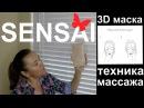 SENSAI LIFTING RADIANCE 3D MASK Демонстрирую массаж лица от SENSAI Моё мнение