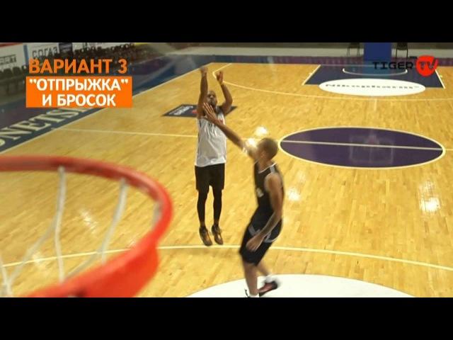 TigerTV Азбука баскетболиста Кроссовер При поддержке Дядечко Сергея