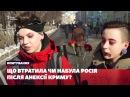 Що втратили жителі України і Росії після анексії Криму Опитування РадіоСвобода