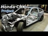 Honda CRX Реставрация