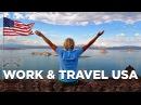 WORK TRAVEL USA - ЗАРАБОТОК, РАБОТА И ПУТЕШЕСТВИЯ В США