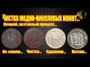 Лучший метод чистки медно-никелевых монет...Best method of cleaning copper-Nickel coins...