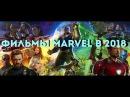 Какие фильмы Marvel выйдут 2018 году Веном Дэдпул Черная Пантера и др