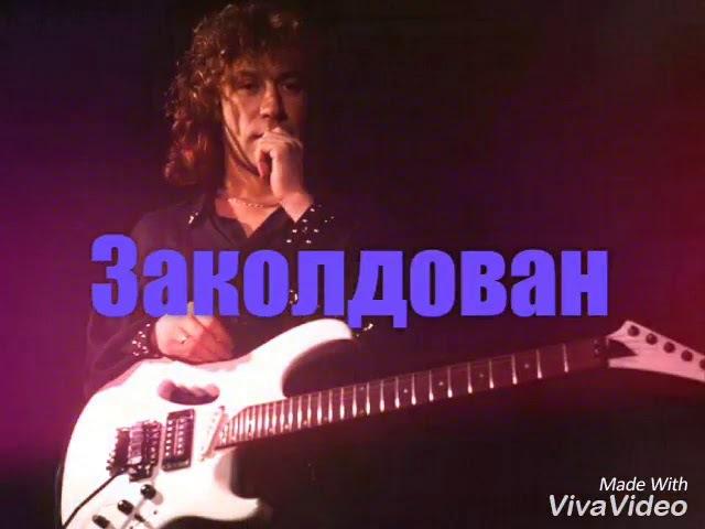 Заколдован /Владимир Кузьмин