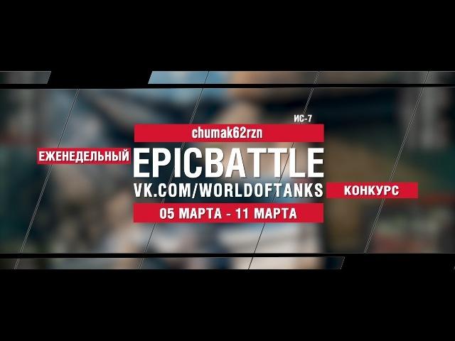 EpicBattle : chumak62rzn / ИС-7 (конкурс: 05.03.18-11.03.18) [World of Tanks]