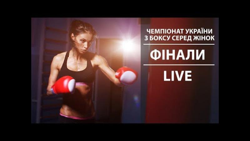 Чемпіонат України з боксу серед жінок   Фінали   LIVE