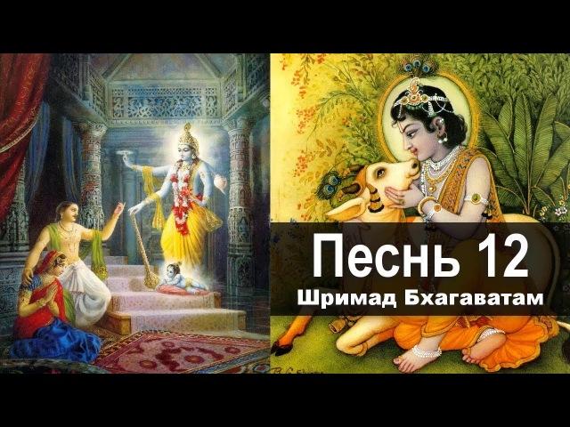 ❖ ВЕДАНТА ❖ Шримад Бхагаватам — Песнь 12: Век Деградации (аудиокнига)