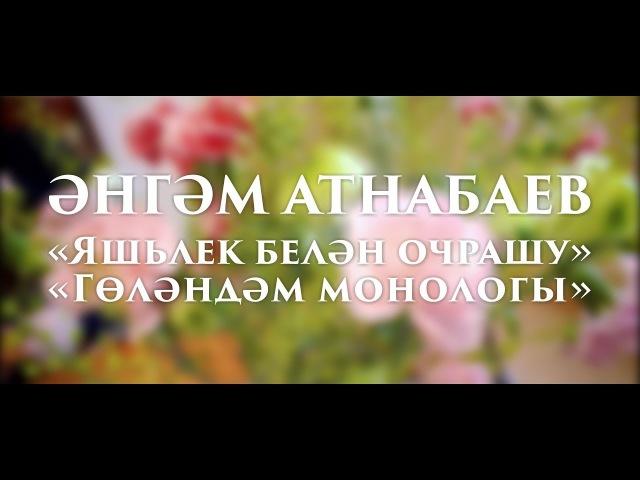 "ӘНГАМ АТНАБАЕВ - ""Гөләндәм монологы"""