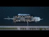 Аэросъемка Санкт-Петербурга | Aerial shooting of Saint-Petersburg