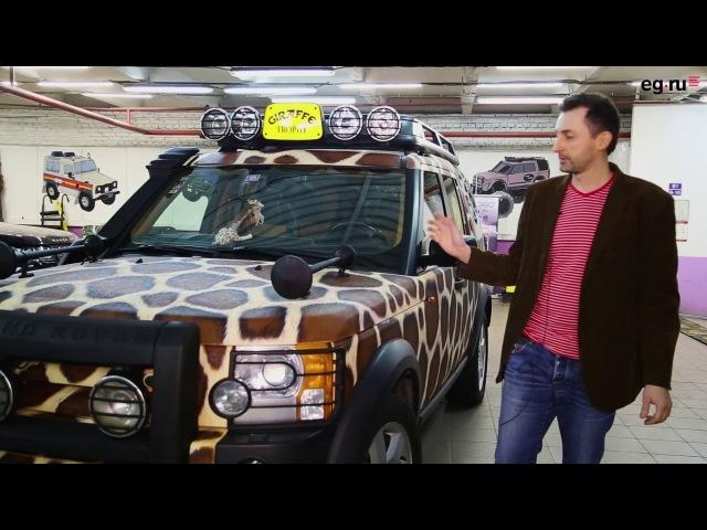 Что можно сделать с Land Rover