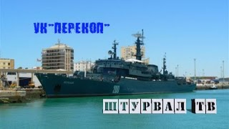 1 Корабли моей службы-УКПЕРЕКОП