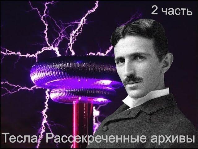 Тесла: Рассекреченные архивы. Луч смерти. 1 серия