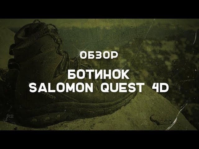Ботинки Salomon. Обзор модели Salomon Quest 4D. Обзор ботинок |Наука Побеждать|