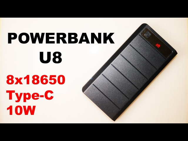 U8 Повербанк на 8 х 18650 с Type-C 2A Тест! / Powerbank KIT DIY