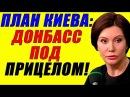 Особая статья 20 02 2018 Отношения Ykpaunы и России