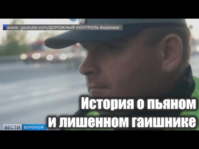 ДПС История о пьяном и лишенном гаишнике.