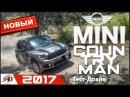 Mini Cooper Countryman 2017 - обзор на Деревенщину - Первый Countryman на Селе!