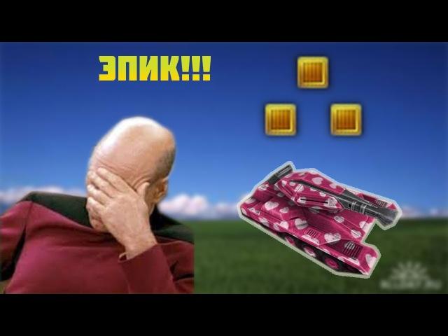 САМОЕ ЭФФЕКТНОЕ ПОЛУЧЕНИЕ ЗВАНИЯ УО-3 | GTanks