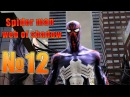 Сотрудничество | Spider man web of shadow (Человек паук паутина теней) прохождение №12