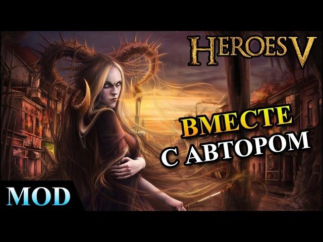 Герои 5 - МОД Heroes 5: Remake вместе с автором