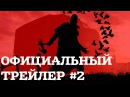 """ДЖИПЕРС КРИПЕРС 3"" 2017 ОФИЦИАЛЬНЫЙ РУССКИЙ ТРЕЙЛЕР 2 / jeepers creepers 3 official trailer 2"