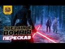ПЕРЕСКАЗ САГИ ЗВЁЗДНЫЕ ВОЙНЫ/STAR WARS ПОЛНАЯ ИСТОРИЯ КИНОВСЕЛЕННОЙ