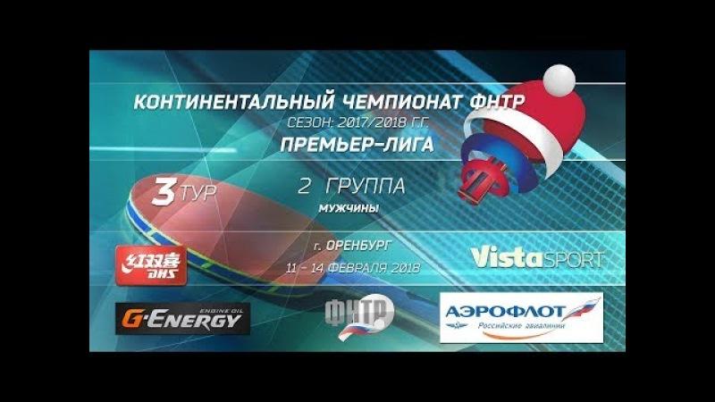 КЧ ФНТР 1718. 3 тур. Мужчины. Стол №1. 2 группа. «Факел - Газпром» - «Гидромет»