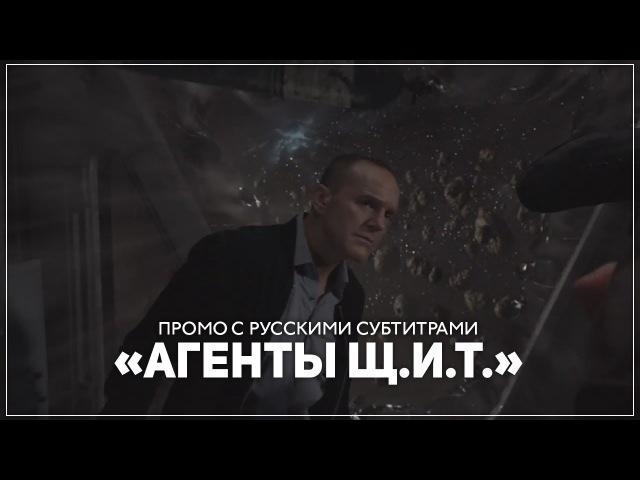 Агенты ЩИТ — 5 сезон 1 серия (5x01) | Русский Трейлер/Промо