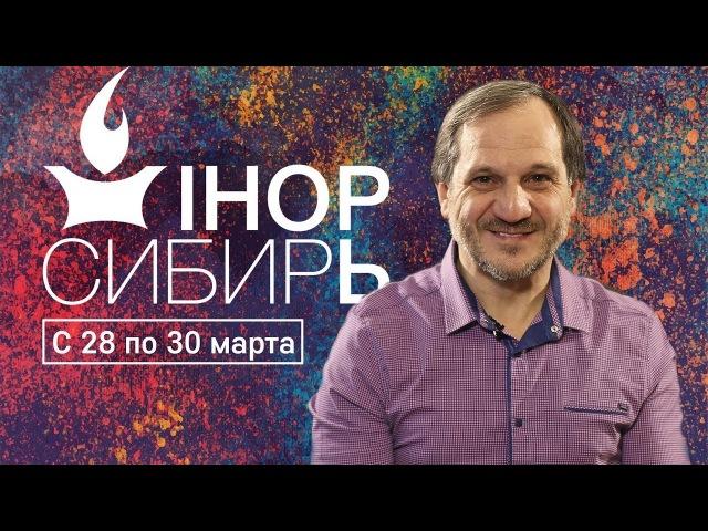 IHOP Сибирь: Виталий Максимюк приглашает на конференцию