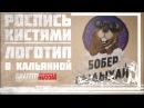 Бобёр выдыхай. Роспись кистями г. Новосибирск